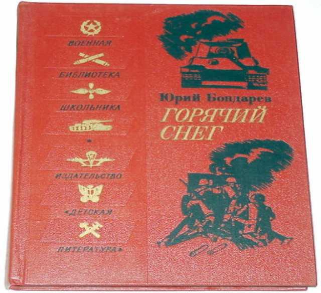 Продам Юрий Бондарев. Горячий снег 1983г