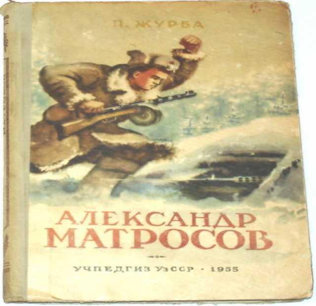 Продам Журба. Александр Матросов. Повесть. 1955