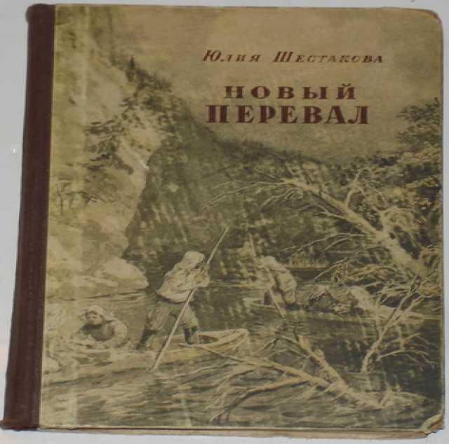 Продам Юлия Шестакова. Новый перевал. 1951г