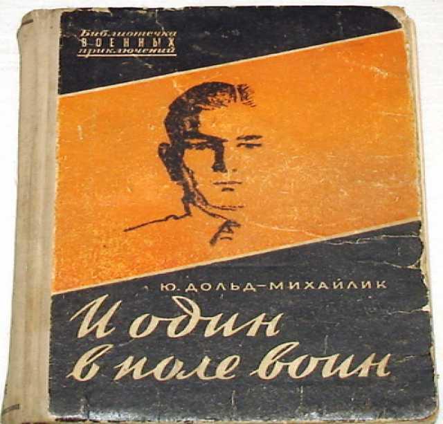 Продам Дольд-Михайлик. И один в поле воин. 1957