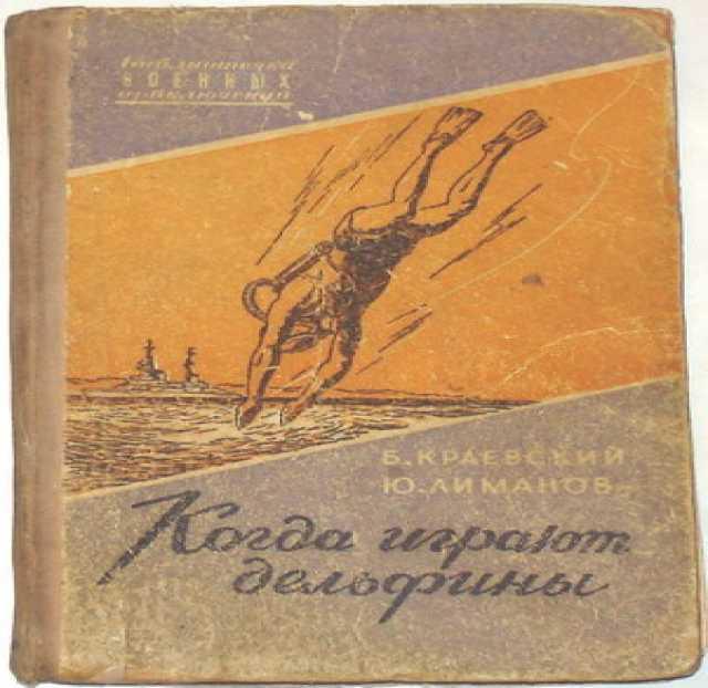 Продам Краевский. Когда играют дельфины. 1957г