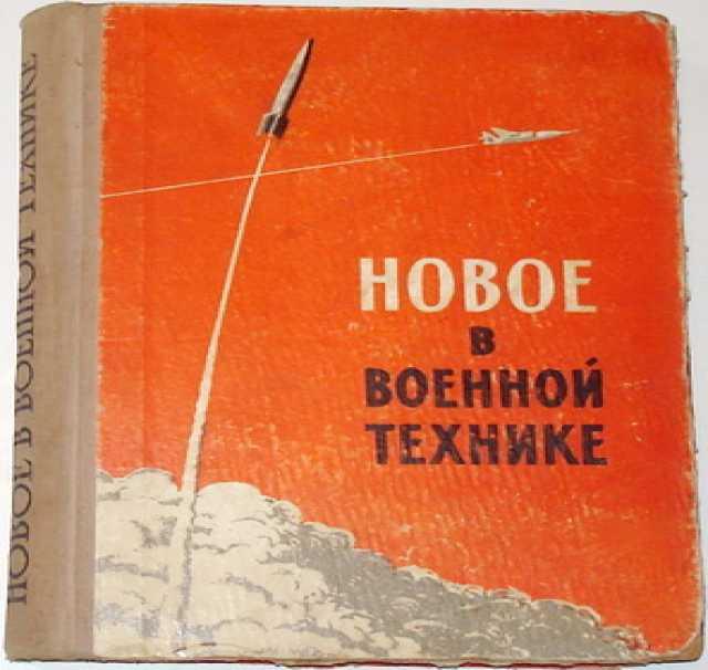 Продам Новое в военной технике. 1958г