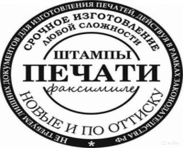 Предложение: Печати и штампы изготовим