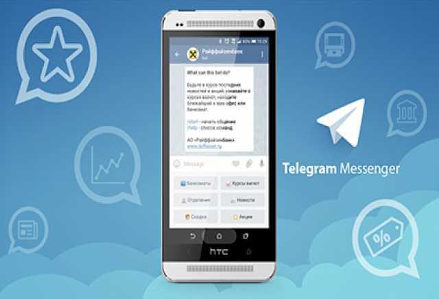 Предложение: Боты для Telegram