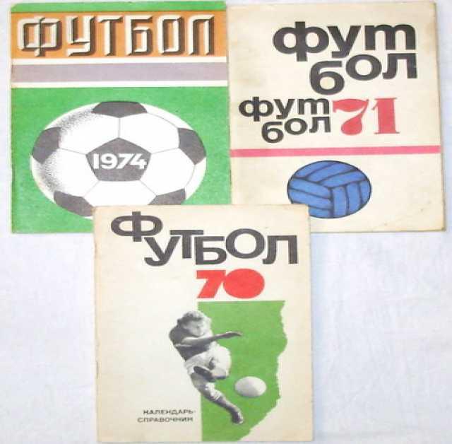Продам Календарь-справочник Футбол 70, 71, 74