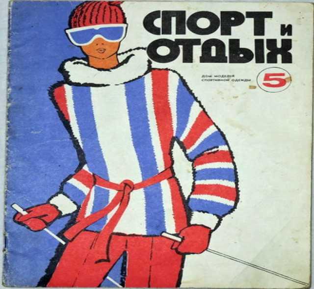 Продам Журнал мод Спорт и отдых. 1978г.