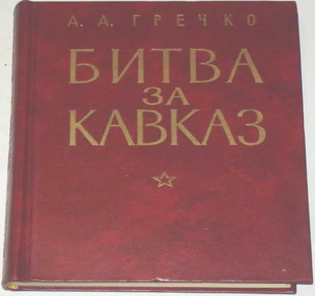 Продам А. А. Гречко. Битва за Кавказ. 1973г