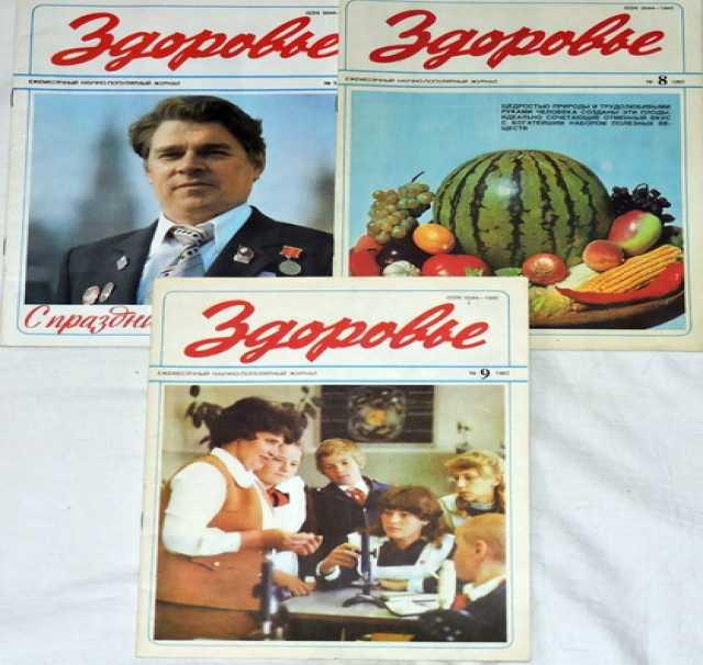 Продам Журналы Здоровье. 1982г.