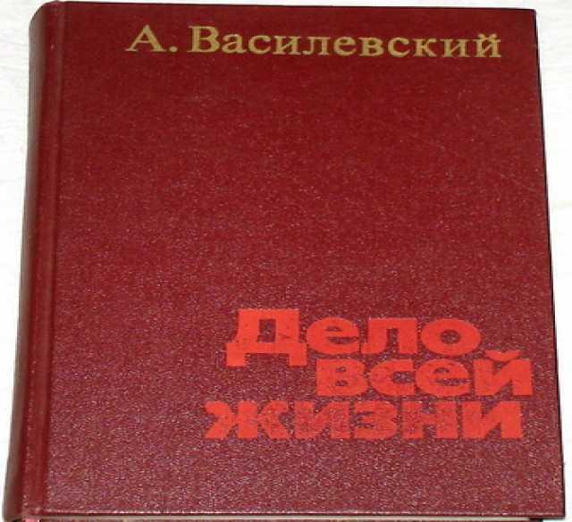 Продам А. Василевский. Дело всей жизни. 1978г
