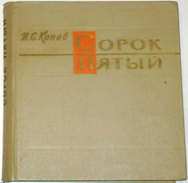 Продам И.С.Конев. Сорок пятый. 1970г.