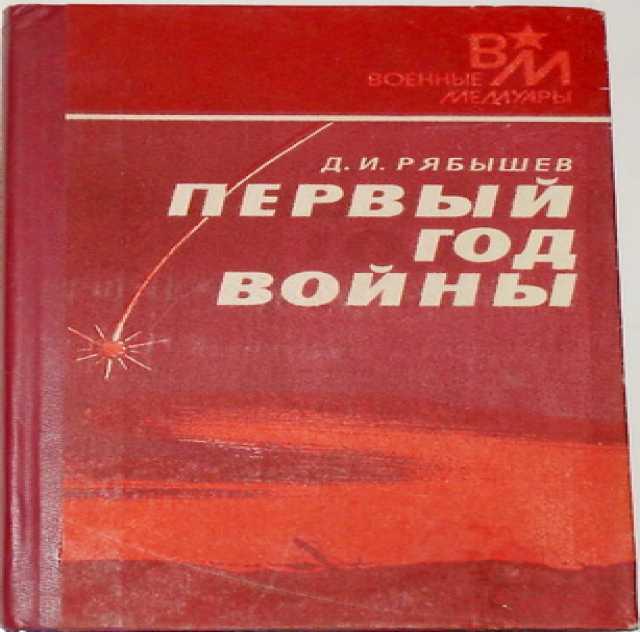 Продам Д.И. Рябышев. Первый год войны. 1990г.