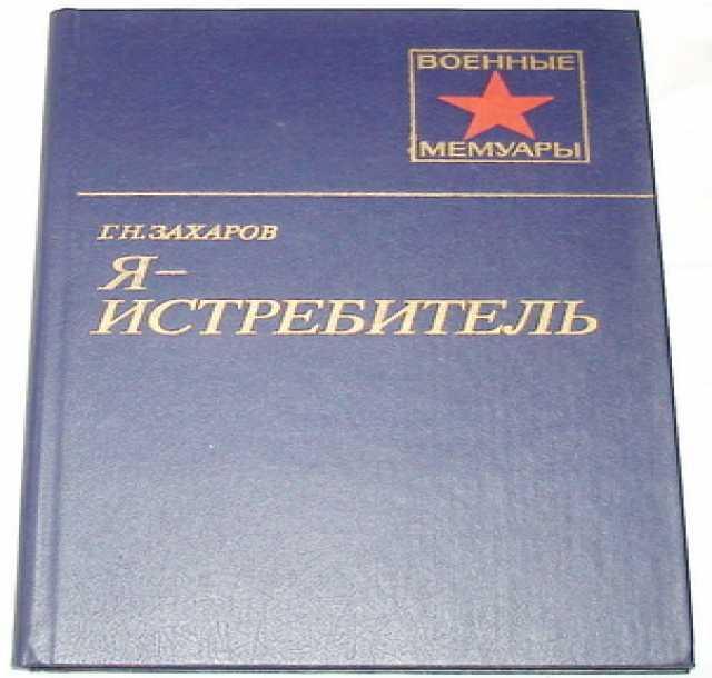 Продам Г.Захаров. Я - истребитель. 1985г.