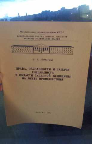 Продам 1972 обязанности задачи судмедэксперта