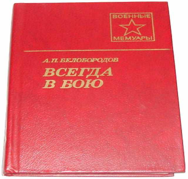 Продам Белобородов. Всегда в бою. 1984г.