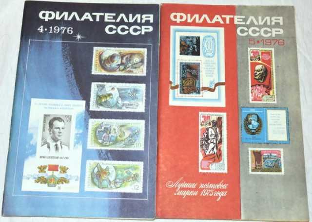 Продам Журналы Филателия СССР. 1976г