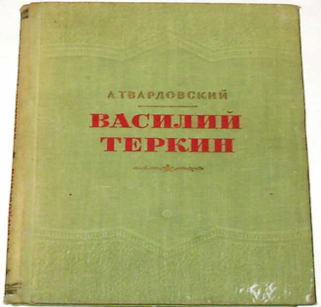 Продам А. Твардовский. Василий Теркин. 1953г