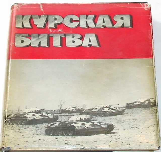 Продам АН СССР. Курская битва. 1970г