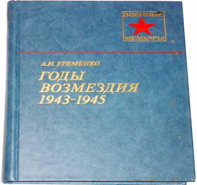 Продам Еременко. Годы возмездия. 1985г.