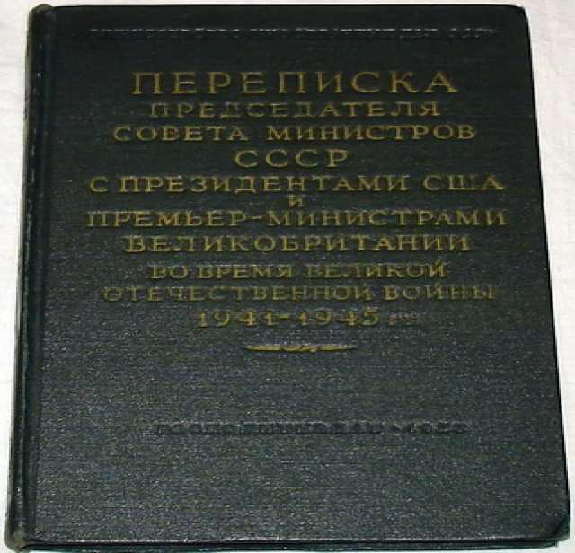 Продам Переписка Сталина с Рузвельтом, Черчилем