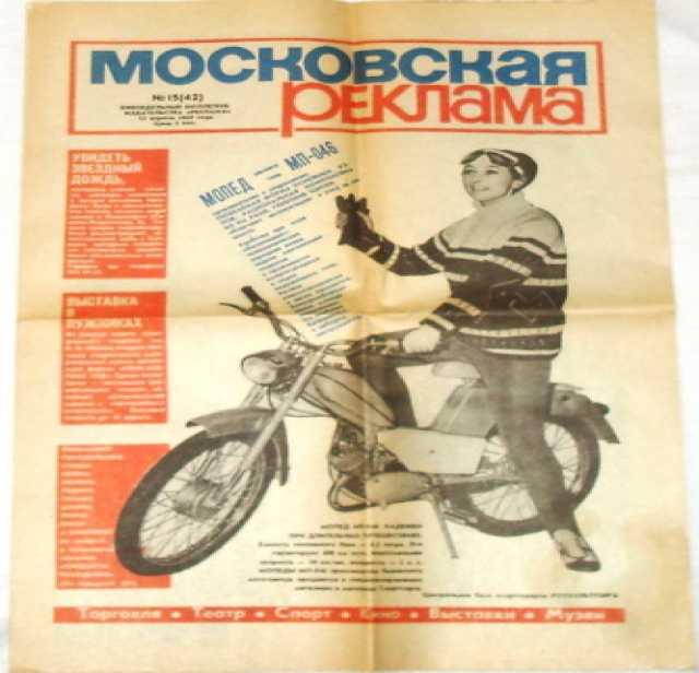Продам Газета Московская реклама. 1969г