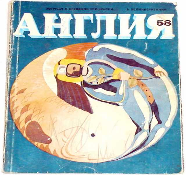 Продам Журнал Англия. 1958г