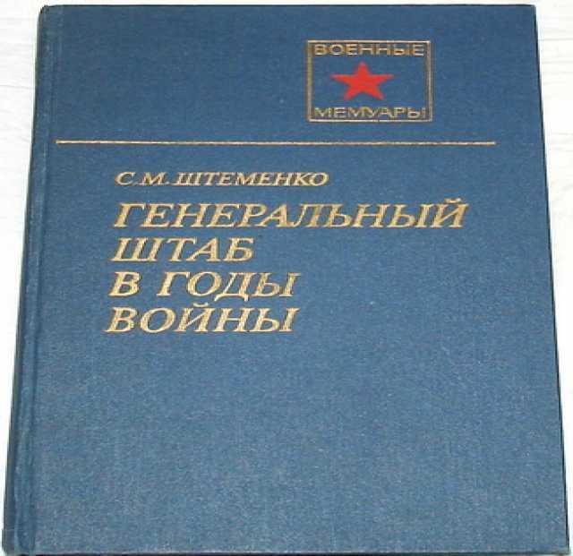 Продам Штеменко. Генеральный штаб в годы войны.