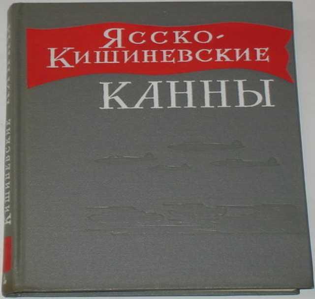 Продам Малиновский. Ясско - Кишиневские Канны.