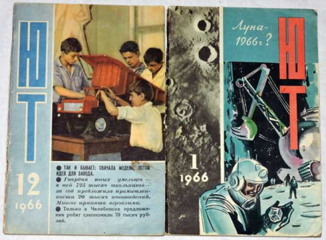 Продам Журналы Юный техник. 1966г.