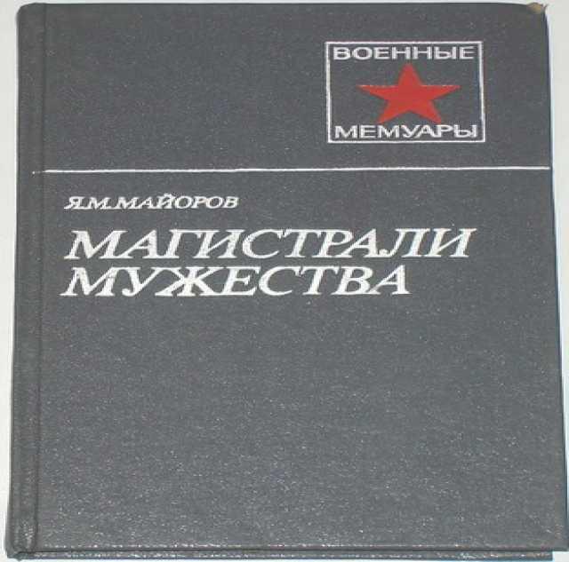 Продам Майоров. Магистрали мужества. 1982г.