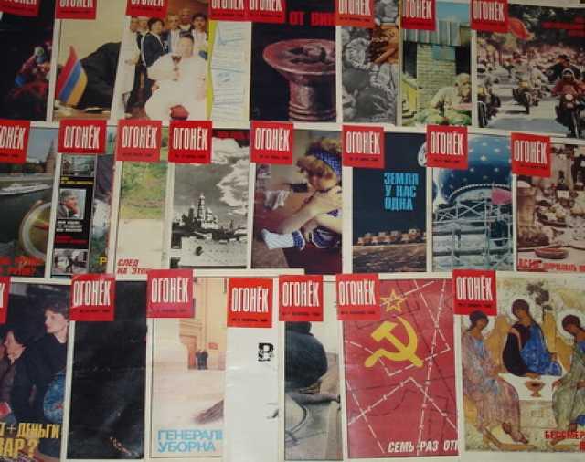 Продам Журналы Огонек. 1990г. 23 номера.