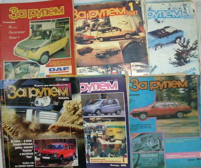 Продам За рулем. 80-90е гг. 50 номеров