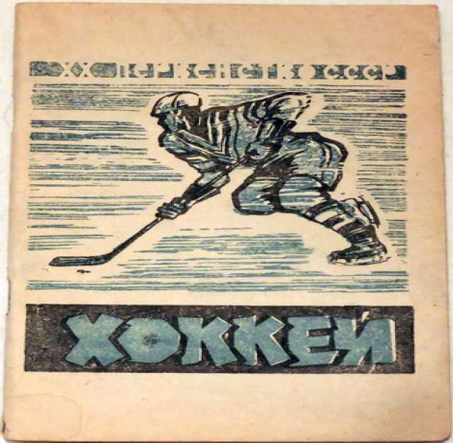 Продам Хоккей. Справочник-календарь на 1965-66г