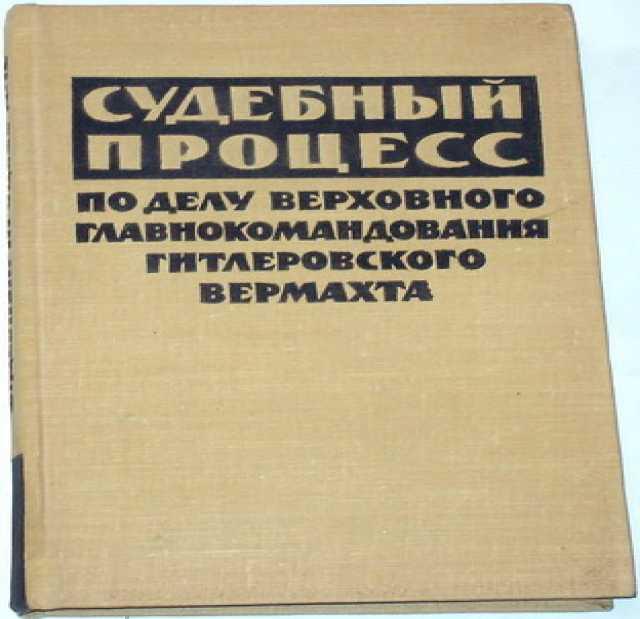 Продам Судебный процесс по делу вермахта. 1964г