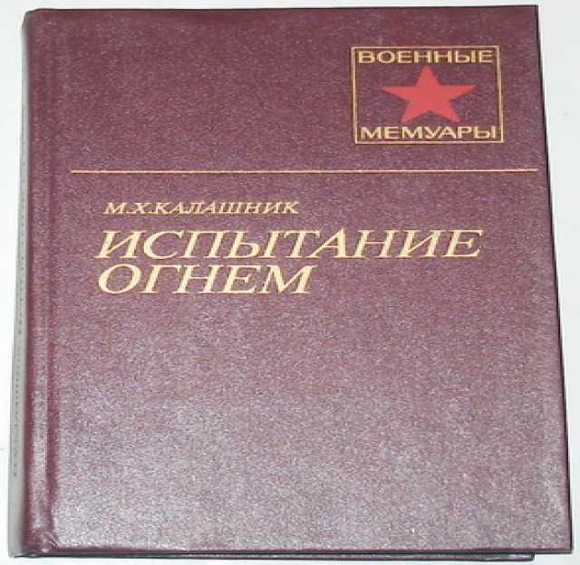 Продам М.Х. Калашник. Испытание огнем. 1985г.
