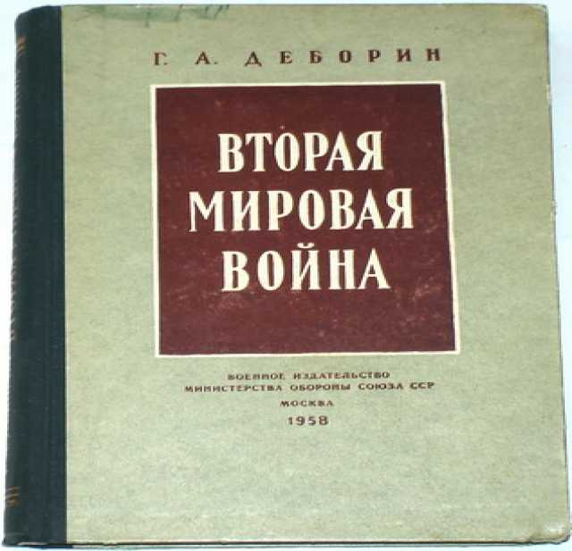 Продам Деборин. Вторая мировая война. 1958г