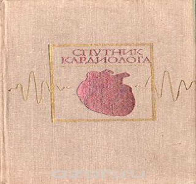 Продам Справочник кардиолога  сердце