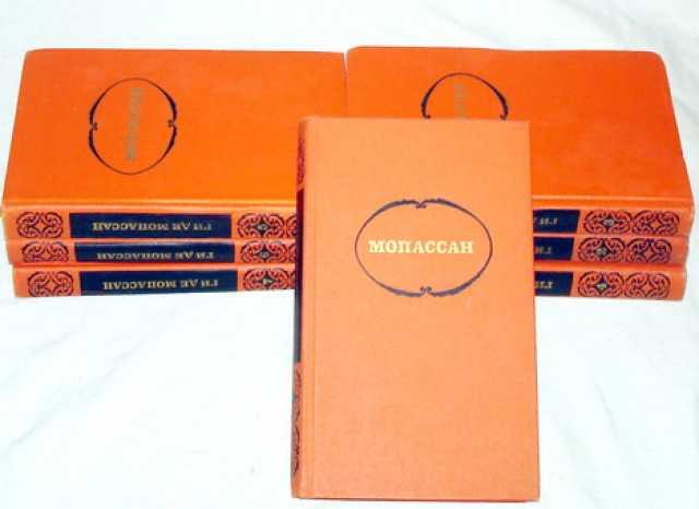 Продам: Ги де Мопассан. Собрание сочинений. 1977