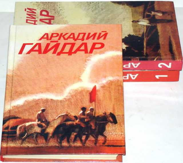 Продам: Аркадий Гайдар. Собрание сочинений в 3-х