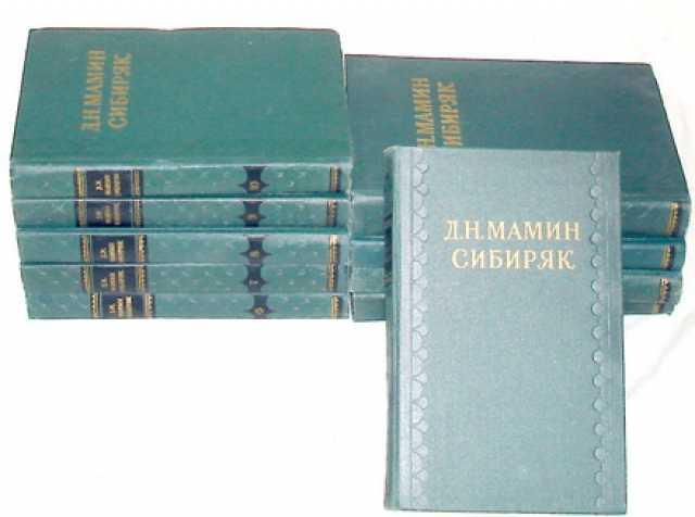 Продам: Мамин-Сибиряк. Собрание сочинений. 1958г