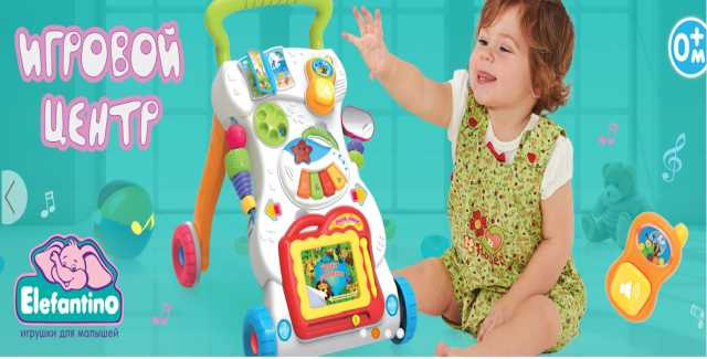 Продам: Детский развивающий центр-каталка