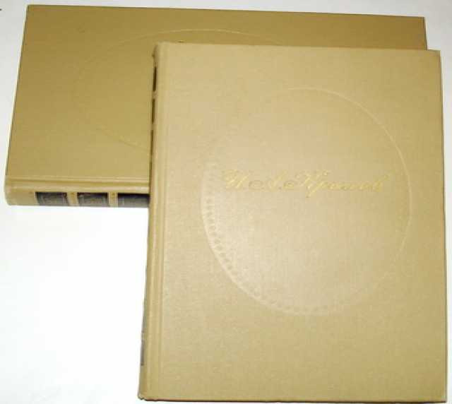 Продам И. Крылов. Сочинения в 2-х томах. 1969г.