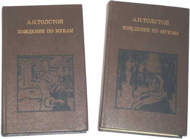 Продам А. Н. Толстой. Хождение по мукам. 1984г.