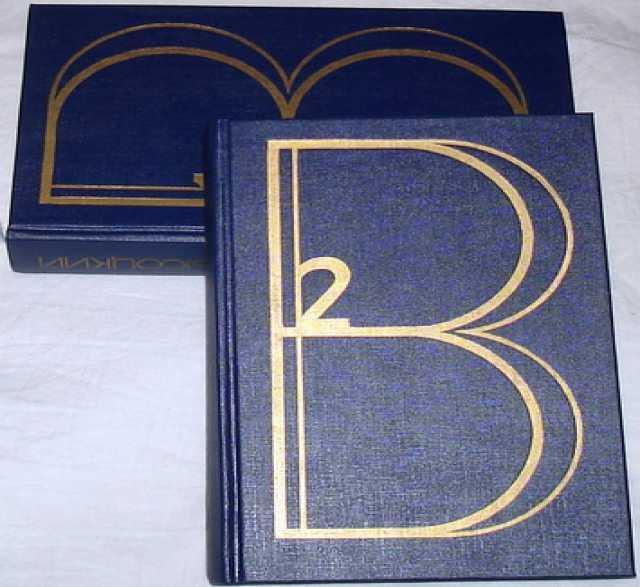 Продам: Владимир Высоцкий. Сочинения в 2-х томах