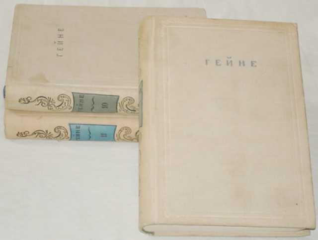 Продам: Генрих Гейне. Собрание сочинений. 1935г