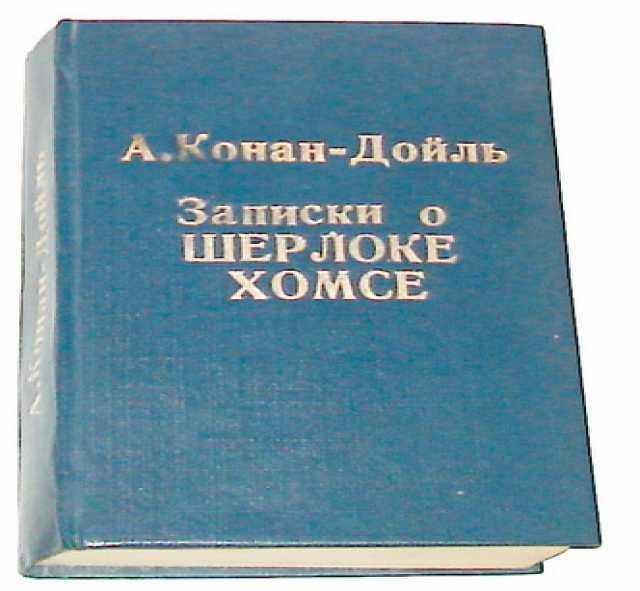 Продам Записки о Шерлоке Холмсе. 1946г.