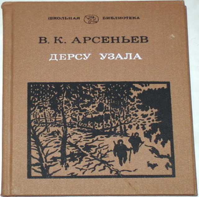 Продам В. К. Арсеньев. Дерсу Узала. 1988г.