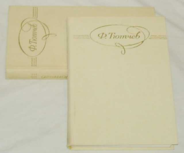 Продам Ф.И. Тютчев. Сочинения в 2-х томах. 1980