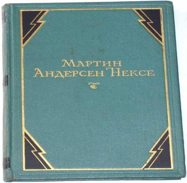 Продам Мартин Андерсен Нексе. Собрание. 1954г