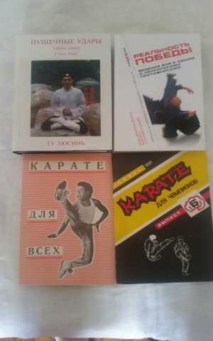 Продам Книги по восточным единоборствам