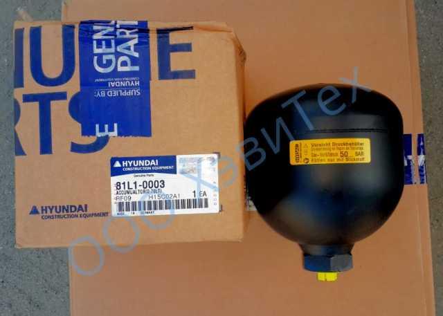 Продам 81L1-0003 гидроаккумулятор